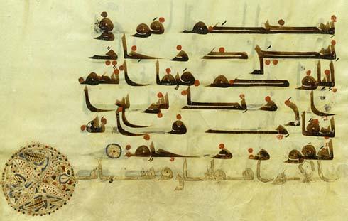 qui a falsifié le Coran?